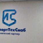 Офис «ИмпортТехСнаб»